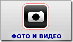 Фото и видео галерея