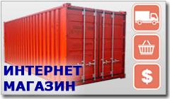 Интернет-магазин контейнеров и бытовок